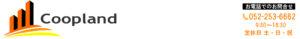 コープランド ロゴ