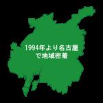 名古屋で地域密着