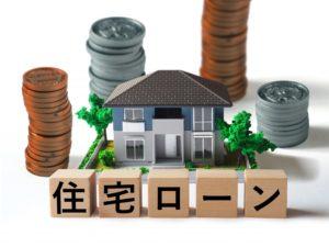 住宅ローン等の申込