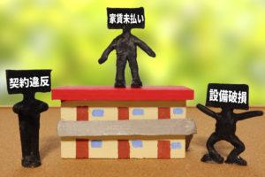 賃貸不動産管理
