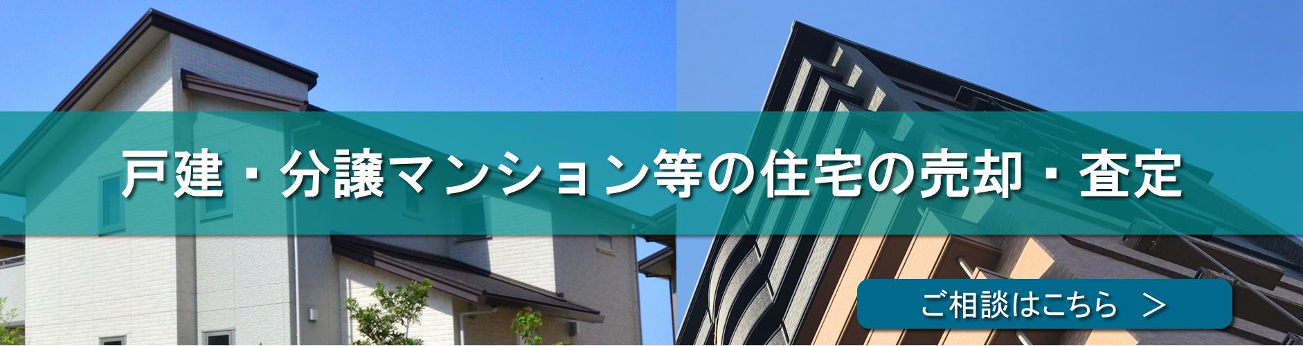 戸建住宅・マンションの売却・査定