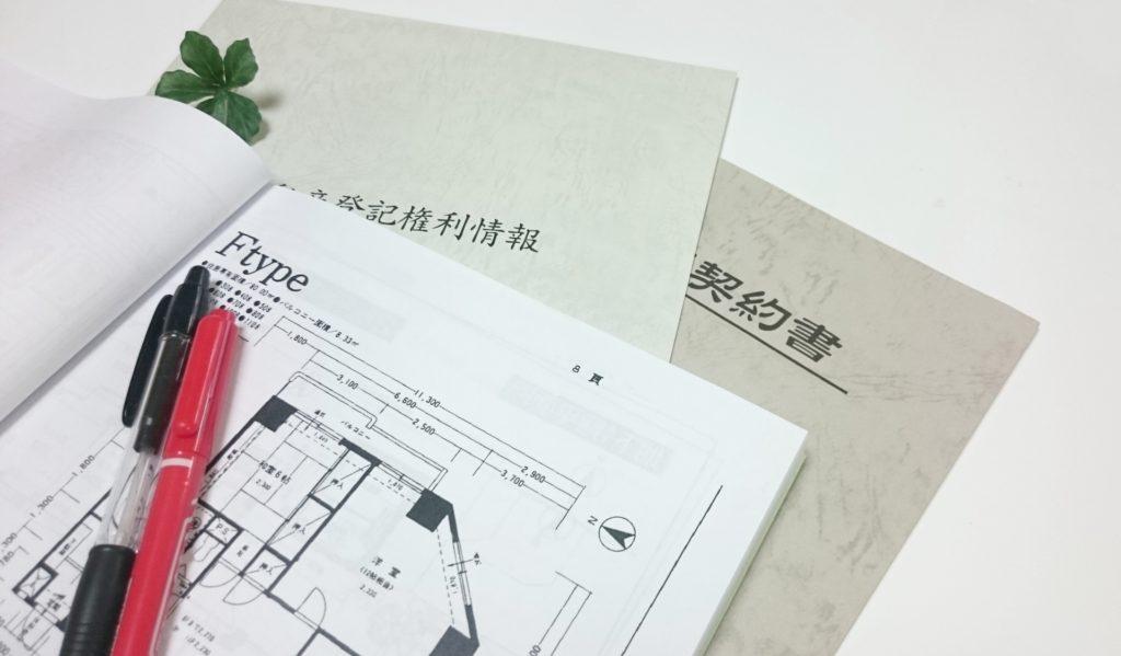 特定の居住用財産の買換え特例